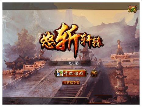 游戏画面:模拟传奇的复古画面(7.5分)